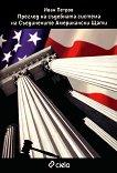 Преглед на съдебната система на Съединените Американски Щати - Иван Петров -