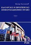 Българско и европейско информационно право - Вихър Кискинов -