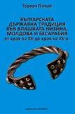 Българската държавна традиция във Влашката низина, Молдова и Бесарабия От края на 12 до края на 15 век -