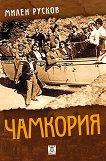 Чамкория - пълно издание - Милен Русков -