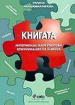 Книгата - интегрирана маркетингова комуникация на книгата - Д-р Румяна Абаджимаринова -