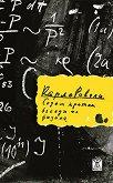 Седем кратки беседи по физика - Карло Ровели - учебник