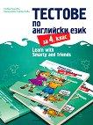Learn with Smarty and friends: Тестове по английски език за 4. клас - Любка Зашева, Парашкева Кибритева -