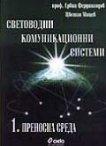 Световодни комуникационни системи - част 1: Преносна среда - проф. Ервин Фердинандов, Ц. Мицев -