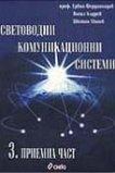 Световодни комуникационни системи - част 3: Приемна част - проф. Ервин Фердинандов -