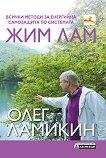 Всички методи за енергийна самозащита по системата Жим Лам - Олег Ламикин -