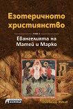 Езотеричното християнство - том 2: Евангелията на Матей и Марко - Светлозар Жеков - книга