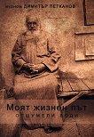 Иконом Димитър Петканов : Моят жизнен път. Отшумели води - книга