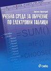 Учебна среда за обучение по електронни таблици - Ангел Ангелов -