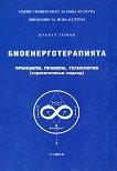 Бъдещето, което идва - книга 15: Биоенерготерапия - Кубрат Томов -