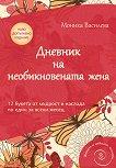 Дневник на необикновената жена - Моника Василева - книга