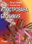 Илюстрована биохимия - Антъни Смит, проф. д-р Питър Кембъл - книга