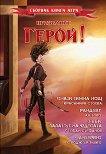 Книга-игра: Призвание Герой! - част 6 - Красимира Стоева, Ал Торо, Стефан Стефанов -