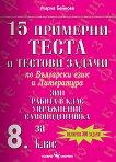15 примерни теста и тестови задачи по български език и литература за 8. клас - Мария Бейнова -