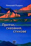 Притчи, сказания, стихове - Николай Рьорих - книга