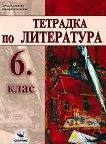 Тетрадка по литература за 6. клас - Адриана Дамянова, Николай Чернокожев -