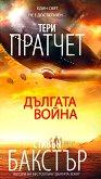 Дългата война - Тери Пратчет, Стивън Бакстър - книга