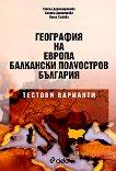 География на Европа, Балкански полуостров, България - Стела Дерменджиева -