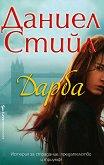 Дарба - Даниел Стийл -