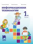 Информационни технологии за 1. клас - Антоанета Миланова, Величка Николова, Вера Георгиева -