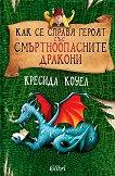 Как се справя героят със смъртноопасните дракони - Кресида Коуел -
