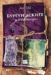 Бургундските дневници - Ан Ма - книга