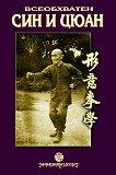 Всеобхватен син и цюан - книга