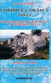 1001 светилища - том 2: Софийска област - запад - Димитър Тонин - книга