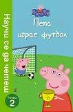 Peppa Pig: Пепа играе футбол : Научи се да четеш - ниво 2 -