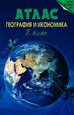 Атлас по география и икономика за 8. клас - Теменужка Бандрова -