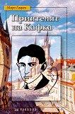 Приятелят на Кафка - Миро Гавран - книга