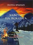 Заветът на викинга - Георги Връбчев -