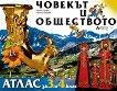 Човекът и обществото - атлас за 3. и 4. клас - Румен Пенин, Румяна Кушева -