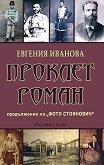 Проклет роман - Евгения Иванова -