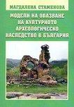 Модели на опазване на културното археологическо наследство в България - Магдалена Стаменова - книга