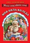 Книга за всеки дом: Тиха нощ, свята нощ! Моя бяла Коледа - детска книга