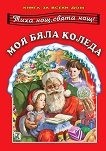 Книга за всеки дом: Тиха нощ, свята нощ! Моя бяла Коледа -