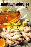 Джинджифилът - универсалното лекарство - Росица Тодорова - книга