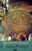 Духовните дъщери на стареца Нектарий - Анна Илинска - книга