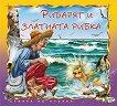 Стъпка по стъпка: Рибарят и златната рибка - Александър С. Пушкин - книга