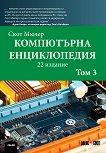 Компютърна енциклопедия - том 3 - книга