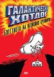 Галактически хотдог: Бягството на неоновия кренвирш - Макс Бралиър, Рейчъл Магуайър - книга