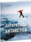 Антарктида - студеният юг -