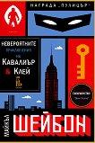 Невероятните приключения на Кавалиър и Клей - Майкъл Шейбон -