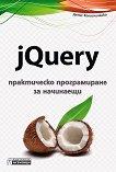 jQuery - Практическо програмиране за начинаещи -