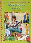 Световна съкровищница - Храбрият шивач - Братя Грим - книга