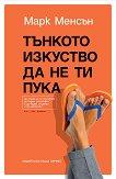 Тънкото изкуство да не ти пука - Марк Менсън - книга