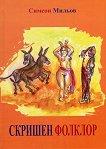 Скришен фолклор - книга