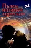 Пълен интимен хороскоп - Азора Райс - книга