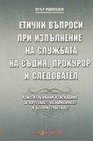 Етични въпроси при изпълнение на службата на съдия, прокурор и следовател - Петър Раймундов -